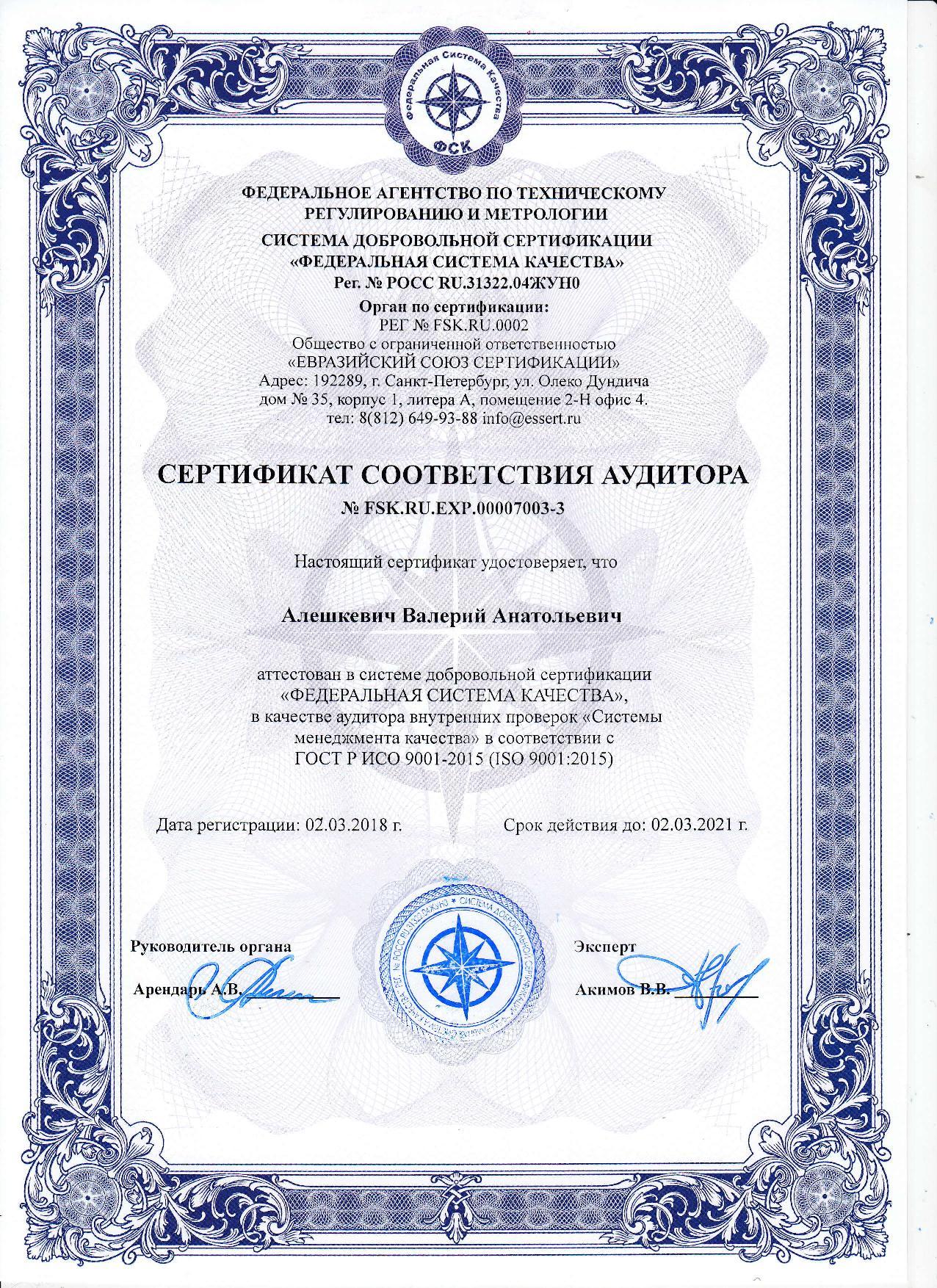 FSK-RU-0002-F0007003